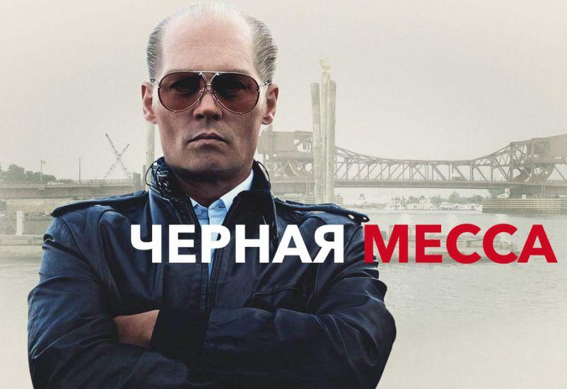 film-chernaya-messa-2021-syuzhet-soderzhanie-seriy-chem-zakonchitsya-serial