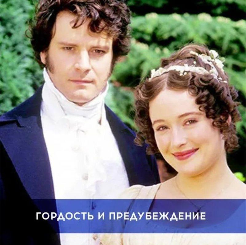 film-gordost-i-predubezhdenie-1995-syuzhet-soderzhanie-vseh-seriy-chem-zakonchitsya-serial