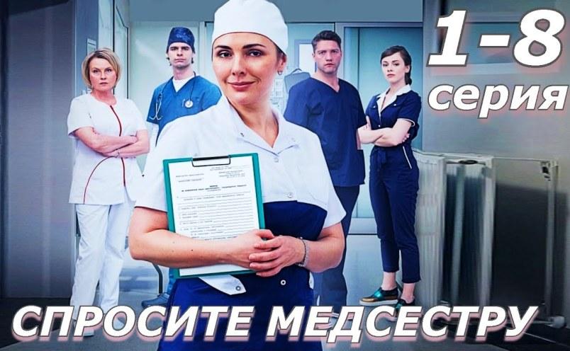 film-melodrama-sprosite-medsestru-2021-syuzhet-seriala-soderzhanie-vseh-8-mi-seriy-aktery-i-roli