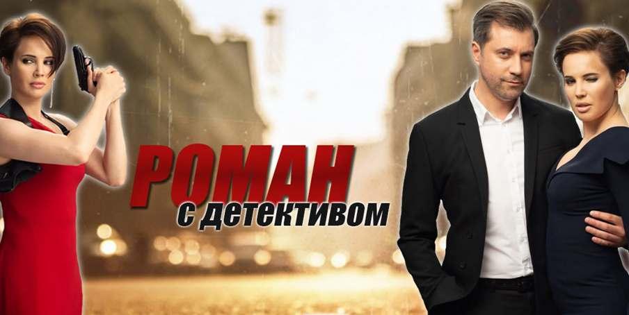 film-serial-roman-s-detektivom-2021-syuzhet-opisanie-vseh-16-seriy-aktery-i-roli-v-filme