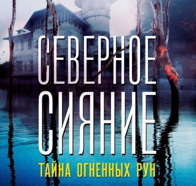 film-severnoe-siyanie-tayna-ognennyh-run-2020-syuzhet-soderzhanie-vseh-seriy-aktery-i-roli-chem-zakonchitsya-serial