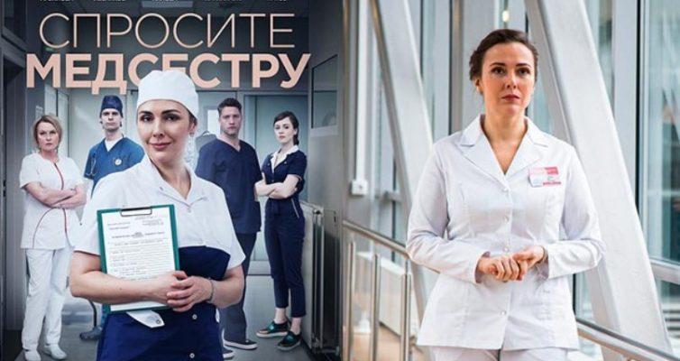 film-sprosite-medsestru-2021-syuzhet-seriala-soderzhanie-vseh-8-mi-seriy-aktery-i-roli