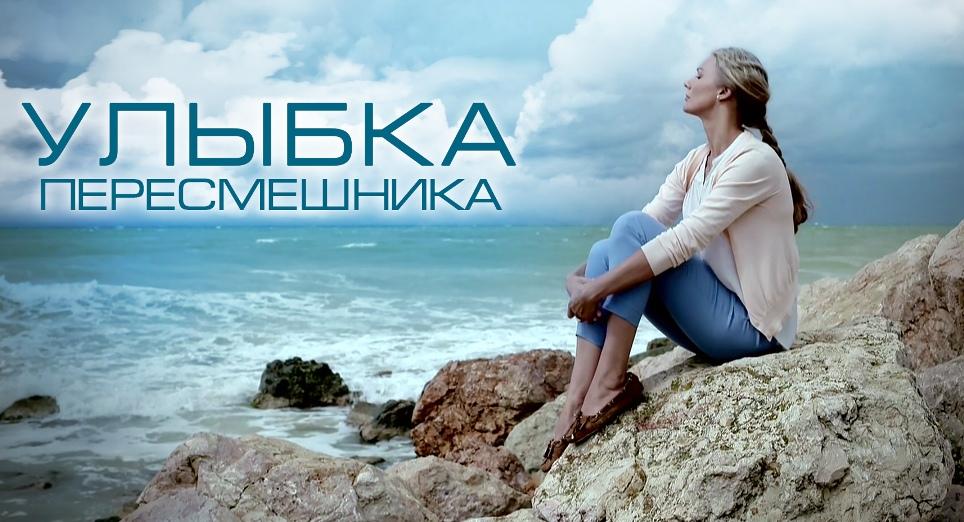 film-ulybka-peresmeshnika-2014-syuzhet-soderzhanie-vseh-seriy-aktery-i-roli-chem-zakonchitsya-serial