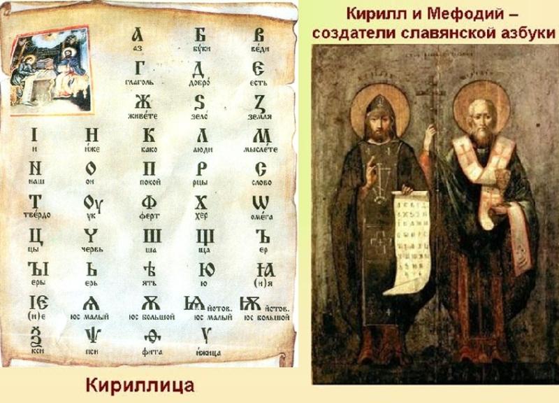 kirillitsa-i-latinitsa-v-chem-raznitsa-i-otlichie-opisanie-foto-tablitsa-kirillitsa-drevnyaya-slavyanskaya-azbuka