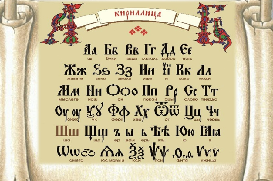 kirillitsa-i-latinitsa-v-chem-raznitsa-i-otlichie-opisanie-foto-tablitsa-slavyanskaya-azbuka-kirillitsa