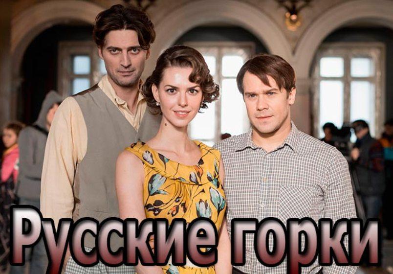 mnogoseriynaya-semeynaya-saga-russkie-gorki-syuzhet-filma-soderzhanie-8-mi-seriy-aktery-i-roli-pervyy-sezon
