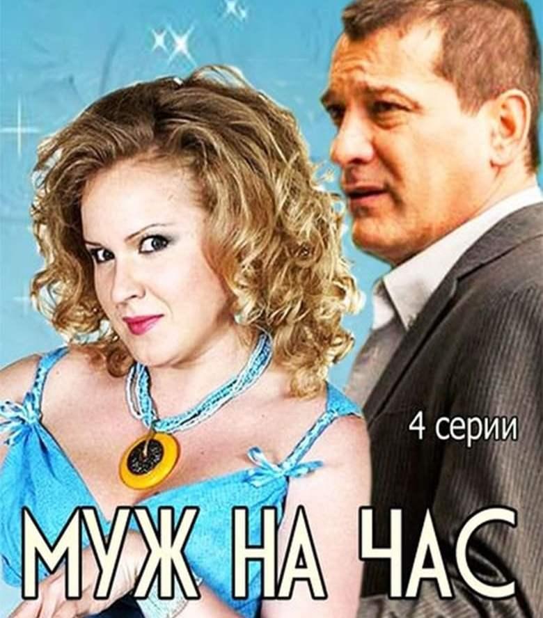 serial-melodrama-muzh-na-chas-2014-syuzhet-soderzhanie-vseh-seriy-aktery-i-roli-chem-zakonchitsya-film