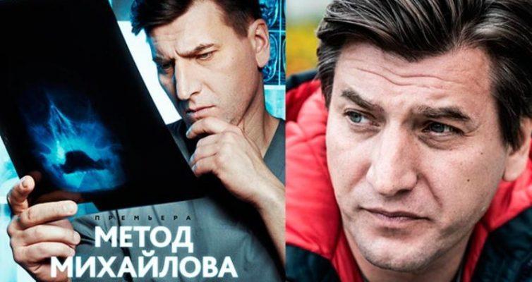 serial-metod-mihaylova-2021-premera-syuzhet-filma-soderzhanie-pervyh-10-ti-seriy-pervyy-sezon