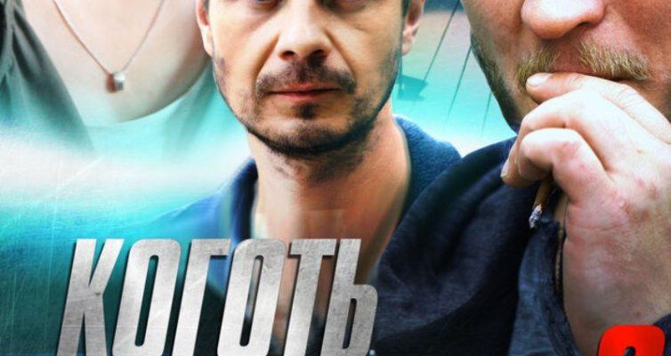 chem-zakonchitsya-film-kogot-iz-mavritanii-2-sezon-syuzhet-filma-soderzhanie-seriy-aktery-i-roli-foto