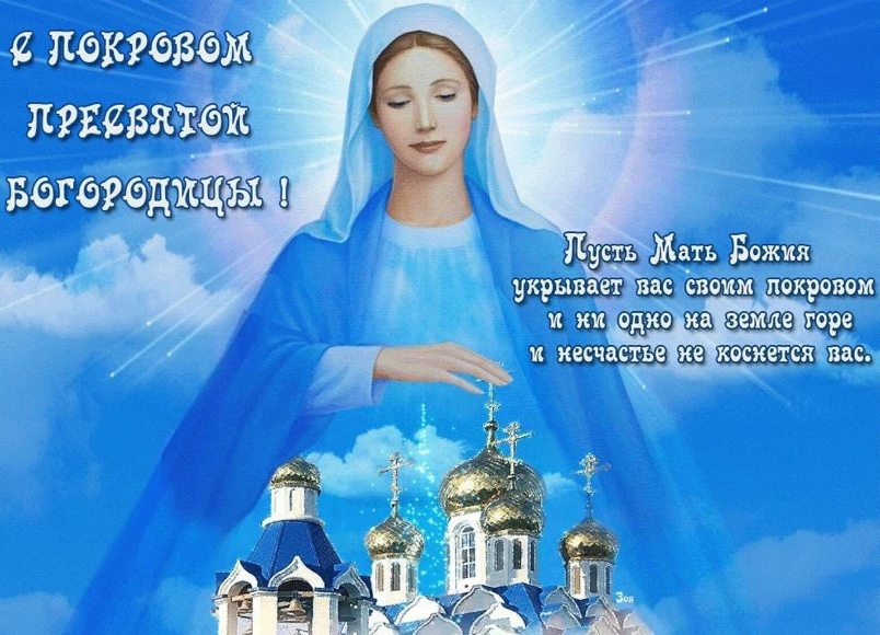 chto-mozhno-delat-na-pokrov-a-chto-nelzya-14-oktyabrya-narodnye-traditsii-i-primety-prazdnika-pokrov-presvyatoy-bogoroditsy