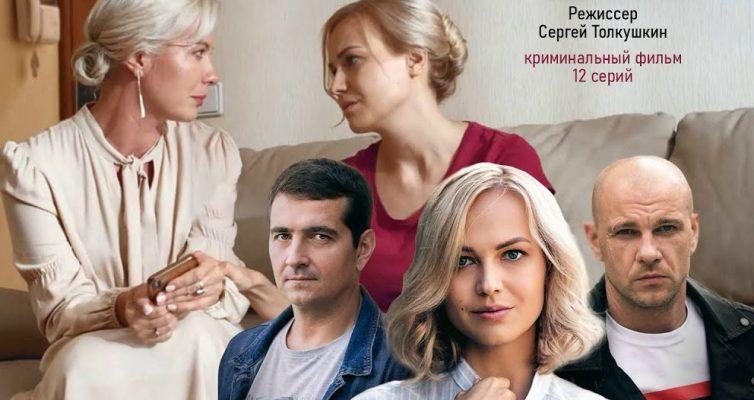film-moy-muzhchina-moya-zhenschina-2020-chem-zakonchitsya-soderzhanie-vseh-12-seriy-aktery-i-roli