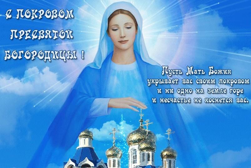 pokrov-presvyatoy-bogoroditsy-14-oktyabrya-traditsii-prazdnika-primety-dnya-pozdravitelnye-otkrytki-s-dnem-pokrova