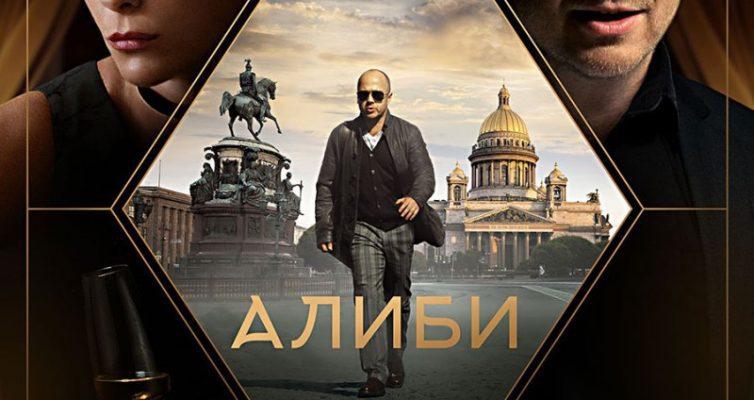 serial-alibi-2021-syuzhet-soderzhanie-seriy-aktery-i-roli-video-onons-filma