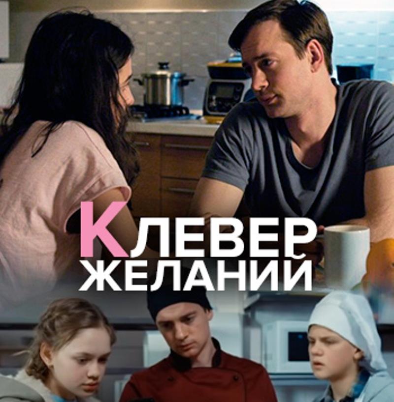 serial-klever-zhelaniy-2019-syuzhet-filma-soderzhanie-seriy-aktery-i-roli-chem-zakonchitsya