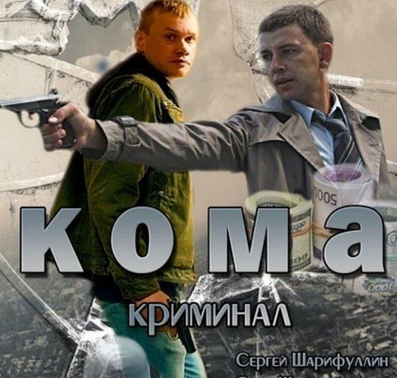 serial-koma-2013-syuzhet-kriminalnogo-filma-soderzhanie-seriy-aktery-i-roli-chem-zakonchitsya