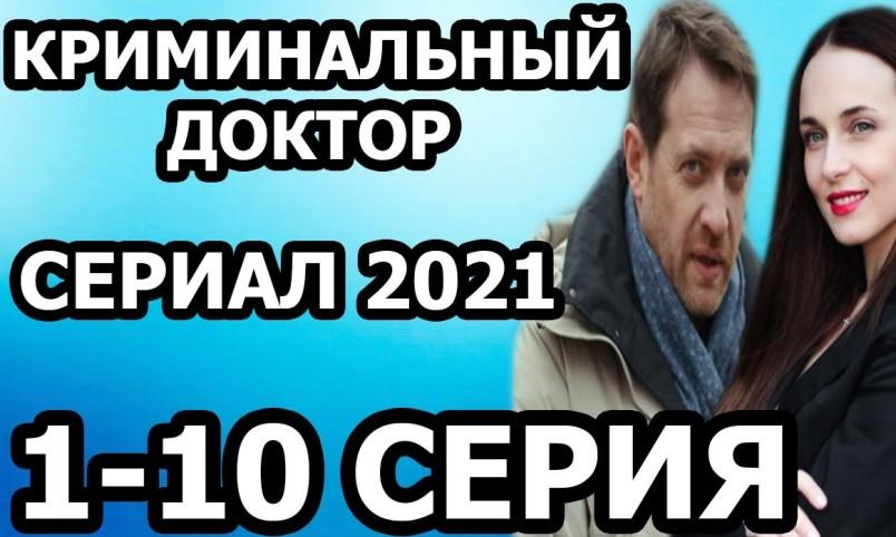serial-kriminalnyy-doktor-2021-chem-zakonchitsya-syuzhet-filma-soderzhanie-vseh-10-ti-seriy-aktery-i-roli