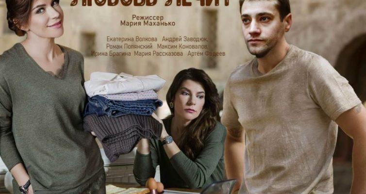 serial-melodrama-lyubov-lechit-2020-syuzhet-filma-soderzhanie-seriy-aktery-i-roli-chem-zakonchitsya-video-vseh-seriy