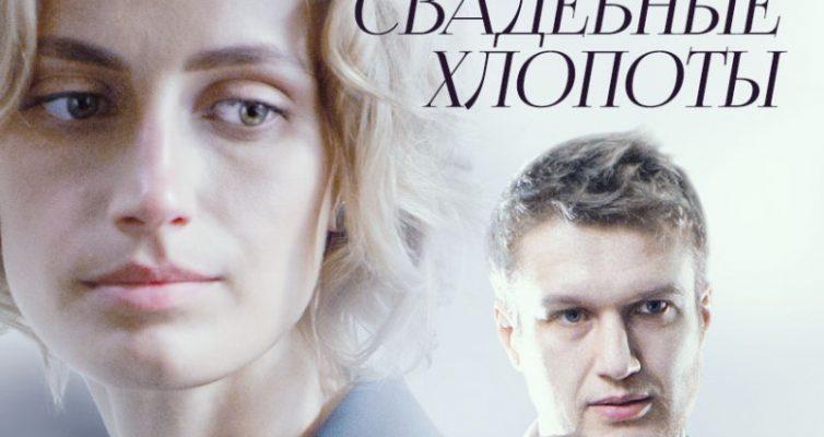 serial-svadebnye-hlopoty-2021-syuzhet-soderzhanie-vseh-seriy-aktery-i-roli-chem-zakonchitsya-film-video-onlayn